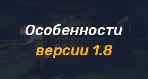 Описание версии 1.8