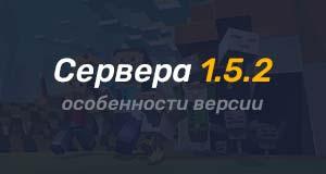 Сервера для майнкрафт 1.5.2 новые сервера наш хостинг провайдер primaryhost
