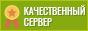 Качественный сервер MineSim.ru