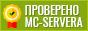 Сервер проверен MC-Servera.ru